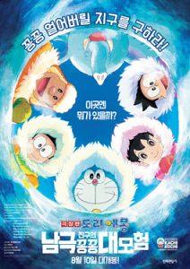 ดูหนังออนไลน์ โดราเอมอน คาชิ-โคชิ การผจญภัยขั้วโลกใต้ของโนบิตะ