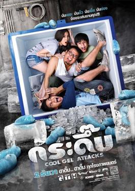 ดูหนังออนไลน์ Cool Gel Attacks (2010) กระดึ๊บ HD เสียงไทย เต็มเรื่อง