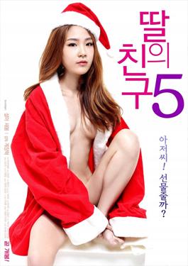 ดูหนังออนไลน์ I Don't Like Younger Men 5 (2020) หนังเกาหลี 18+ HD