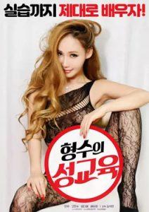 ดูหนังออนไลน์ Sex education for the Sister in law (2019) หนังเกาหลี 18+