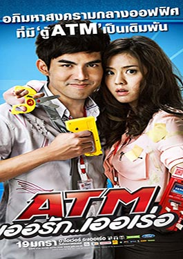 ATM เออรักเออเร่อ (2012)