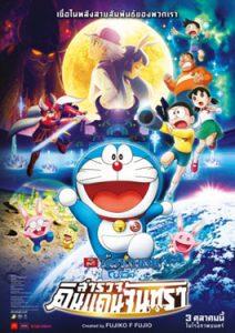 Doraemon The Movie (2019) โนบิตะสำรวจดินแดนจันทรา