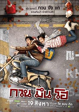 Hello Stranger (2010) กวน มึน โฮ