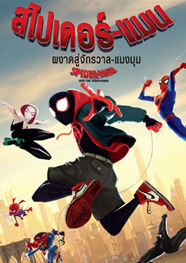 Spider-Man Into the Spider-Verse สไปเดอร์-แมน ผงาดสู่จักรวาล-แมงมุม